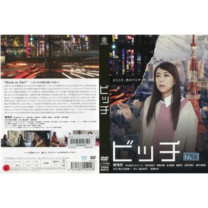 ビッチ 椿鬼奴 [中古DVDレンタル版]...