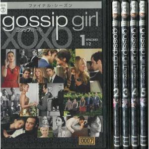 gossip girl ゴシップガール ファイナル・シーズン 全5巻 [中古DVDレンタル版] disk-kazu-saito