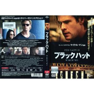 ブラックハット レンタル落ち 中古 DVDの商品画像 ナビ