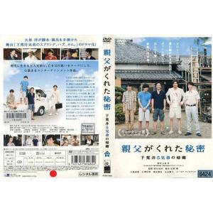 親父がくれた秘密 〜下荒井5兄弟の帰郷〜 [中古DVDレンタル版]|disk-kazu-saito
