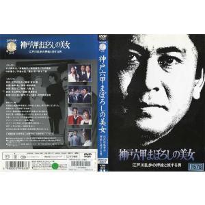 神戸六甲まぼろしの美女 江戸川乱歩の「押絵と旅する男」 [中古DVDレンタル版]|disk-kazu-saito