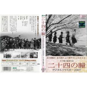 二十四の瞳 デジタルリマスター2007 木下惠介監督作品 [中古DVDレンタル版]|disk-kazu-saito