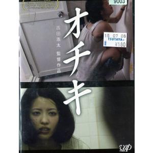 """人生最悪の時期""""オチキ""""に陥った男女の姿を描いたドラマ。妊娠が発覚したミュージシャンのサクラは、複数..."""