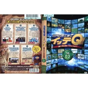 世界の果てまでイッテQ! Vol.3 [中古DVDレンタル版]|disk-kazu-saito