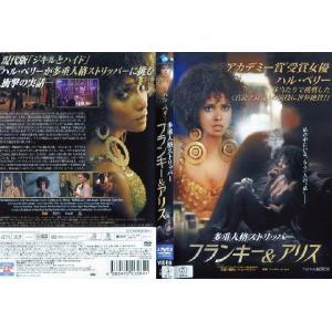 多重人格ストリッパー フランキー&アリス ハル・ベリー [中古DVDレンタル版]