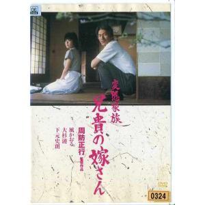 変態家族 兄貴の嫁さん 周防正行監督作品 [中古DVDレンタル版]|disk-kazu-saito