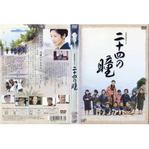 終戦60年特別ドラマ 二十四の瞳 [中古DVDレンタル版]|disk-kazu-saito