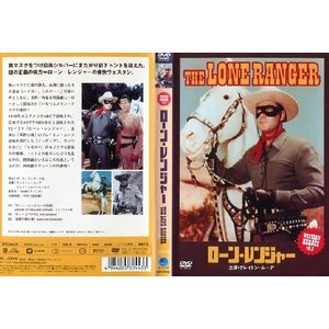 WESTERN HEROES VOL.2 ローン・レンジャー [字幕][中古DVDレンタル版]