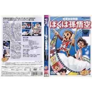 手塚治虫物語 ぼくは孫悟空 [中古DVDレンタル版]|disk-kazu-saito