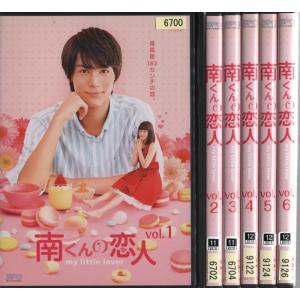 南くんの恋人〜my little lover 1〜6 (全6枚)(全巻セットDVD) [中川大志]|中古DVD|disk-kazu-saito