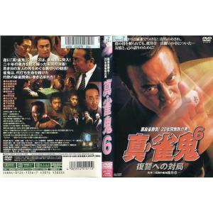 真・雀鬼6 復讐への対局 清水健太郎 [中古DVDレンタル版] disk-kazu-saito