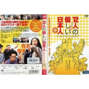 12人の優しい日本人 【HDリマスター版】|中古DVD|disk-kazu-saito