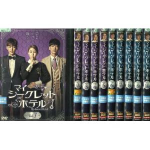 マイ・シークレットホテル 1〜10 (全10枚)(全巻セットDVD) [字幕] 中古DVD disk-kazu-saito