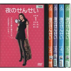 夜のせんせい 1〜5 (全5枚)(全巻セットDVD) [観月ありさ]|中古DVD...
