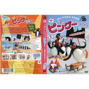 PINGU ザ・ピングーショー 〜ものしりピングー〜 [中古DVDレンタル版]|disk-kazu-saito