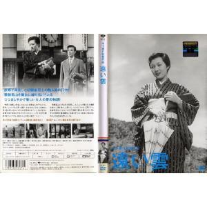 遠い雲 木下恵介 [中古DVDレンタル版]|disk-kazu-saito