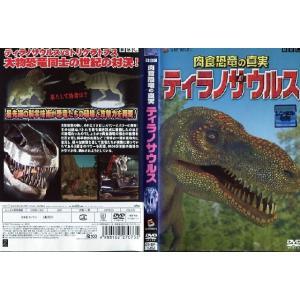 肉食恐竜の真実 ティラノサウルス [中古DVDレンタル版]|disk-kazu-saito