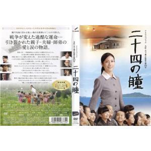 ドラマスペシャル 二十四の瞳 (2013年) [松下奈緒]|中古DVD|disk-kazu-saito