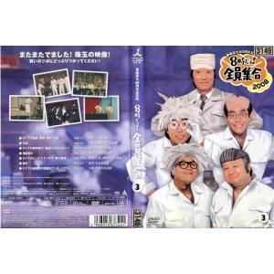 番組誕生40周年記念盤 8時だョ!全員集合 2008 3(ジャケット破れダメージ) [中古DVDレンタル版] disk-kazu-saito