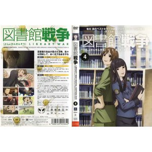 有川浩の原作小説をアニメ化したTVシリーズ第4巻。図書館に通う青年・朝比奈と仲を深めていく柴崎。朝比...