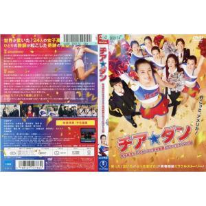 チア☆ダン〜女子高生がチアダンスで全米制覇しちゃったホントの話〜|中古DVD|disk-kazu-saito