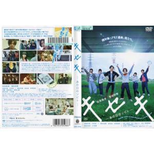 キセキ -あの日のソビト- [松坂桃李/菅田将暉]|中古DVD|disk-kazu-saito