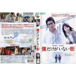 僕だけがいない街 [藤原竜也/有村架純]|中古DVD|disk-kazu-saito