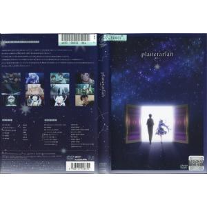 planetarian〜星の人〜|中古DVD|disk-kazu-saito
