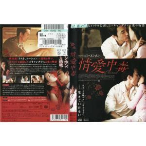 情愛中毒 [字幕][ソン・スンホン] 中古DVD disk-kazu-saito