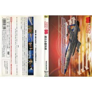 エリア88 燃える蜃気楼|中古DVD|disk-kazu-saito