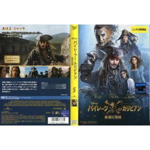 パイレーツ・オブ・カリビアン/最後の海賊|中古DVD|disk-kazu-saito