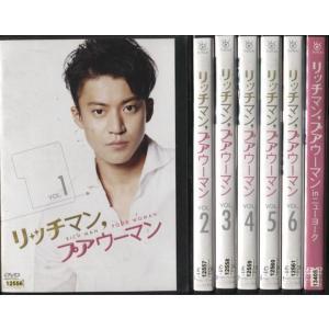 リッチマン,プアウーマン 1〜6+特別版 (全7枚)(全巻セットDVD)|中古DVD|disk-kazu-saito