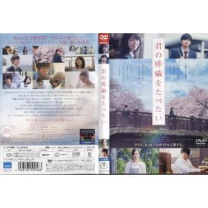 君の膵臓をたべたい|中古DVD|disk-kazu-saito