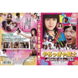やるっきゃ騎士 [中村倫也]|中古DVD|disk-kazu-saito