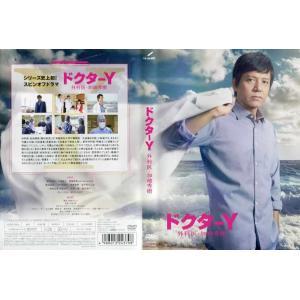 ドクターY 〜外科医・加地秀樹〜 勝村政信 [中古DVDレンタル版]|disk-kazu-saito