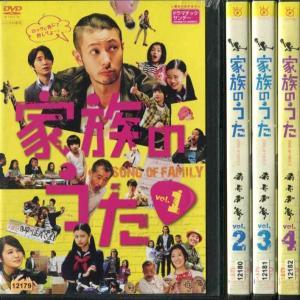 家族のうた 1〜4 (全4枚)(全巻セットDVD)|中古DVD|disk-kazu-saito