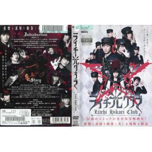 ライチ☆光クラブ (2016年) [野村周平]|中古DVD|disk-kazu-saito