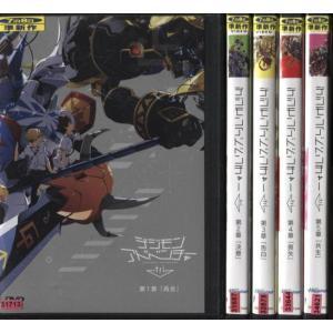 デジモンアドベンチャー tri.(未完) 1〜5 (全5枚)(全巻セットDVD)|中古DVD|disk-kazu-saito