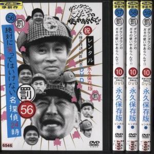 ダウンタウンのガキの使いやあらへんで!! 永久保存版 絶対に笑ってはいけない名探偵24時 4枚組 (全4枚)(全巻セットDVD) 中古DVD disk-kazu-saito