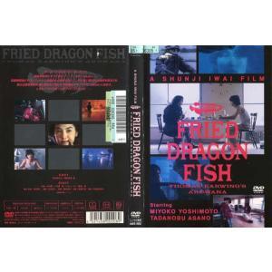 FRIED DRAGON FISH 岩井俊二監督作品 [中古DVDレンタル版]|disk-kazu-saito