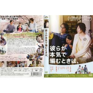 彼らが本気で編むときは、 [生田斗真]|中古DVD|disk-kazu-saito