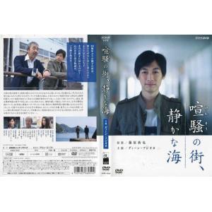 喧騒の街、静かな海 ディーン・フジオカ [中古DVDレンタル版] disk-kazu-saito