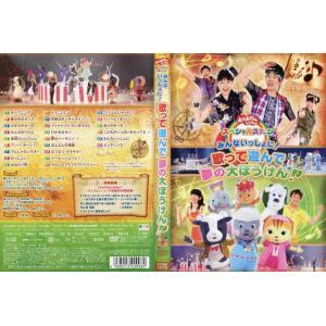 おかあさんといっしょ スペシャルステージ みんないっしょに! 歌って遊んで 夢の大ぼうけん! [中古DVDレンタル版]|disk-kazu-saito