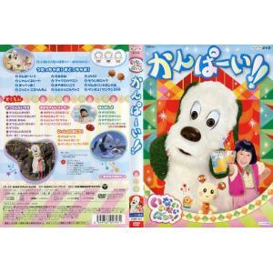 NHKDVD いないいないばあっ! かんぱーい!! [中古DVDレンタル版]|disk-kazu-saito
