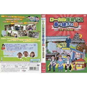 ローカル路線バス乗り継ぎの旅 松阪〜松本城編 [中古DVDレンタル版]|disk-kazu-saito