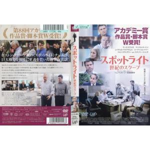 スポットライト 世紀のスクープ [中古DVDレンタル版]