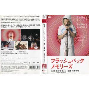 フラッシュバックメモリーズ [中古DVDレンタル版]|disk-kazu-saito