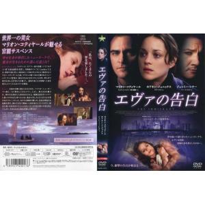 エヴァの告白 マリオン・コティヤール [中古DVDレンタル版]