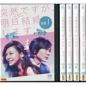 突然ですが、明日結婚します 全5巻 西内まりや 山村隆太(flumpool) [中古DVDレンタル版]|disk-kazu-saito
