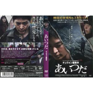 あいつだ チュウォン [字幕][中古DVDレンタル版]|disk-kazu-saito